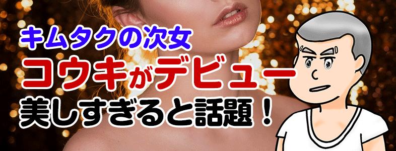 キムタクの次女・光希がコウキ(koki)としてデビュー!似てる、かわいい、美人、遺伝子スゴイと話題!
