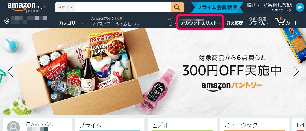 アマゾンの画面