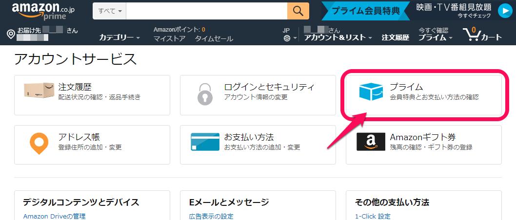 アマゾンの画面 STEP2