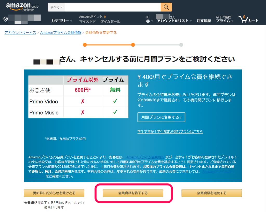 アマゾンプライム解約手順3