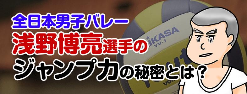 浅野博亮の中学時代の最高到達点がヤバイ!驚異のジャンプ力の練習方法や秘訣は?