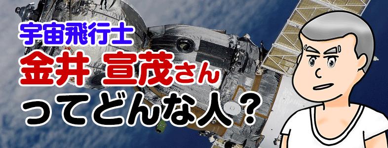 金井宣茂宇宙飛行士の出身小学校、高校は?両親・家族の経歴も凄かった…。