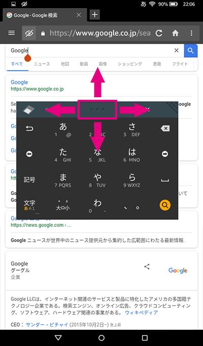キーボードの位置とサイズ変更手順02