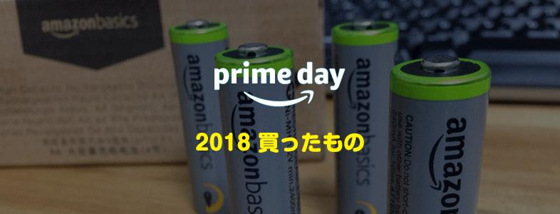 プライムデー2018で買ったものまとめ!Amazonの割引が凄かったものは?