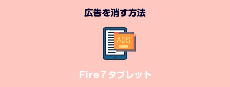 kindle fire タブレットの広告を非表示にして消す方法→10秒以内でロック画面広告の解除設定ができます。