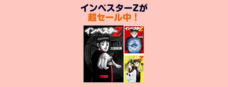 TVドラマで話題の「インベスターZ」が「Amazon Kindle」で階段セール中!全21巻セットは641円!