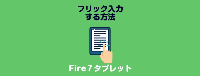 amazon fireタブレットで日本語をフリック入力する方法が簡単♪キーボードの位置とサイズも変更できるって知ってた?