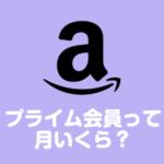 アマゾンプライムは月いくら?月額プランと年間プランはどっちがお得?