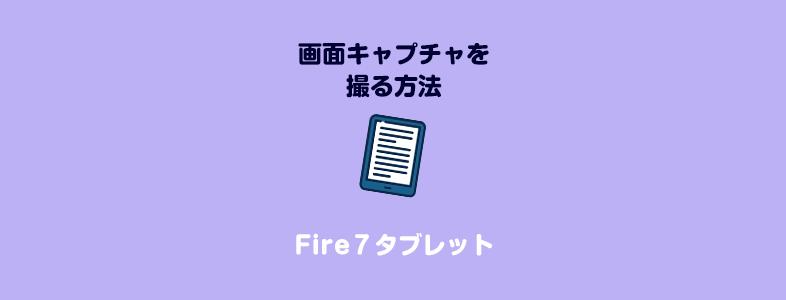 amazon Fire7で画面キャプチャ(スクリーンショット)を撮る方法が超簡単!