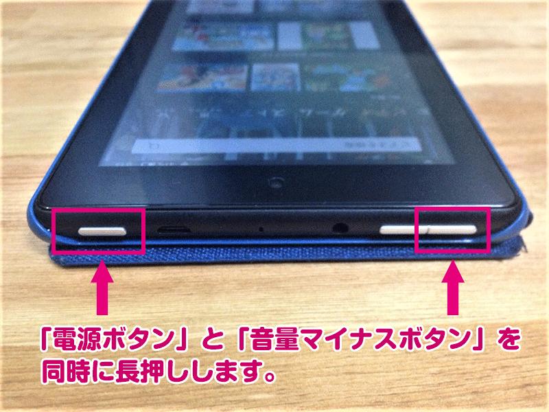 「Fire7 タブレット」で画面キャプチャ(スクリーンショット)を撮る方法2