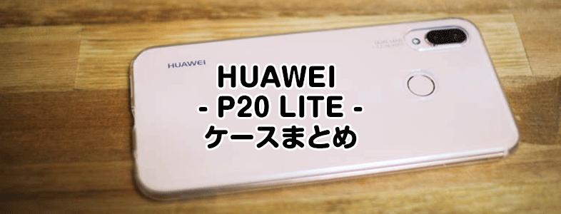 Huawei P20 | スマホ評価・不具合ニュース