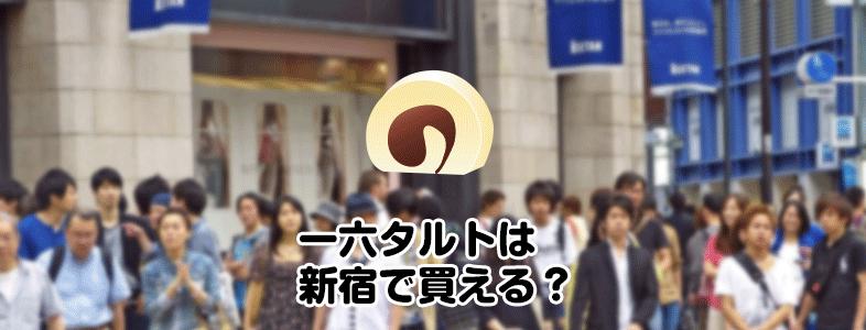 『一六タルト』新宿の販売店舗まとめ!絶対喜ばれるお土産は?