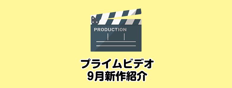 amzonプライムビデオの9月配信作品のおすすめラインナップと配信予定日まとめ