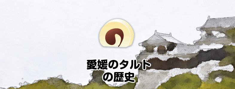 愛媛のタルトの歴史