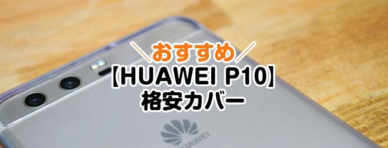 【HUAWEI P10】おすすめの格安カバーはコレ!シンプルで使いやすい!