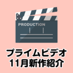 amzonプライムビデオの10月配信作品のおすすめラインナップと配信予定日まとめ