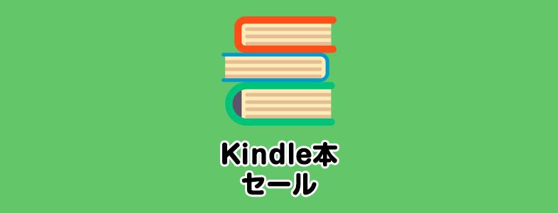 【Kindle本セール情報】おすすめの格安本ピックアップ【2018年10月】