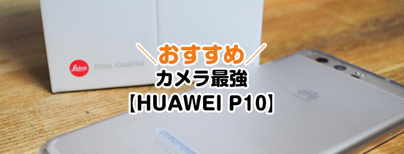 【HUAWEI P10】iphoneが買えないブロガーにオススメの今が格安カメラ最強スマホ