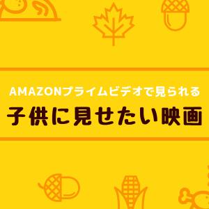 【amazonプライムビデオ】冬に見たいおすすめ映画11選