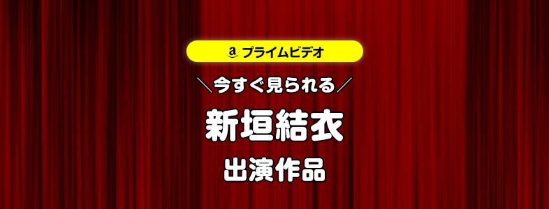 【amazonプライムビデオ】新垣結衣が出演する映画・TVドラマ作品まとめ
