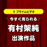 【amazonプライムビデオ】有村架純が出演する映画・TVドラマ作品ラインナップ