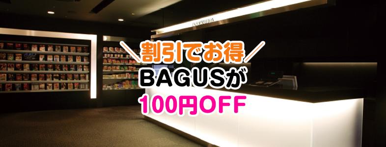 【グランサイバーカフェ バグースの割引クーポン】延長料金を100円OFFにする方法