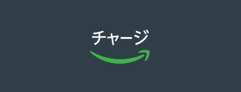 【知らないと損】amazonギフト券(チャージタイプ)でポイント高還元!