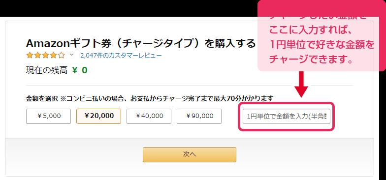 1円単位でチャージ金額の調整が可能