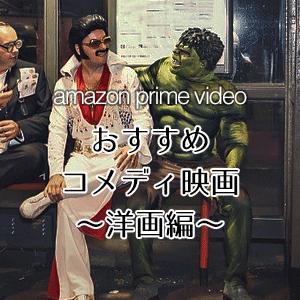 【amazon prime videoから厳選】おすすめ洋画コメディ映画16選(無料視聴可能)