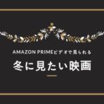 【amazonプライムビデオ】冬に見たいおすすめ映画10選