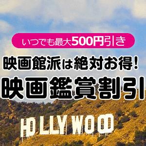 【最大500円引き】映画チケットをいつでも割引!格安料金で買う方法