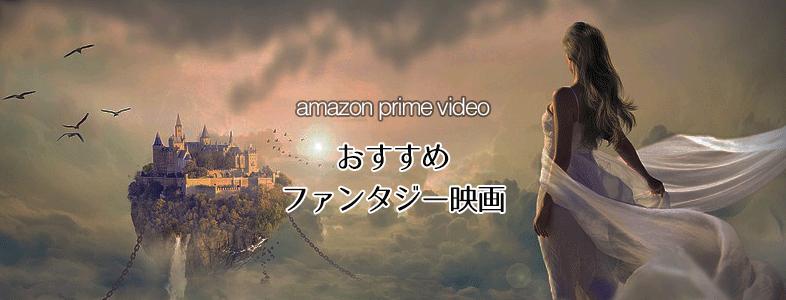 【amazon prime videoから厳選】ファンタジーのおすすめ映画8選(無料視聴可能)