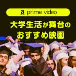 プライムビデオから厳選!大学が舞台のおすすめ映画6選【無料視聴可能】