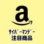 【amazonサイバーマンデーセール】注目商品は「Nintendo Switch」など!