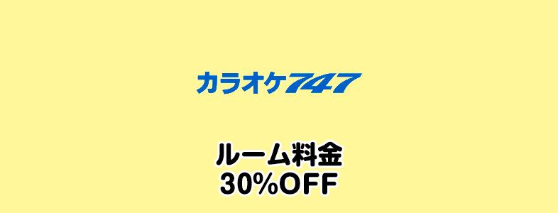 【カラオケ747の割引クーポン】ルーム料金を30%OFFにする方法