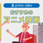 amazonプライムビデオから厳選!おすすめのアニメ映画【無料視聴可能】