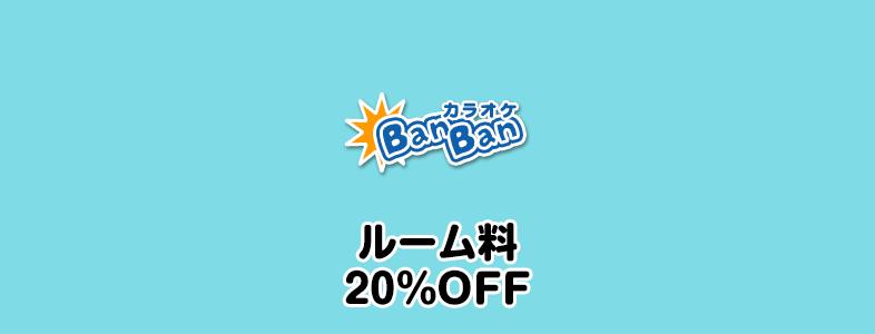 【カラオケバンバン(BanBan)の割引クーポン】ルーム料金を20%OFFにする方法