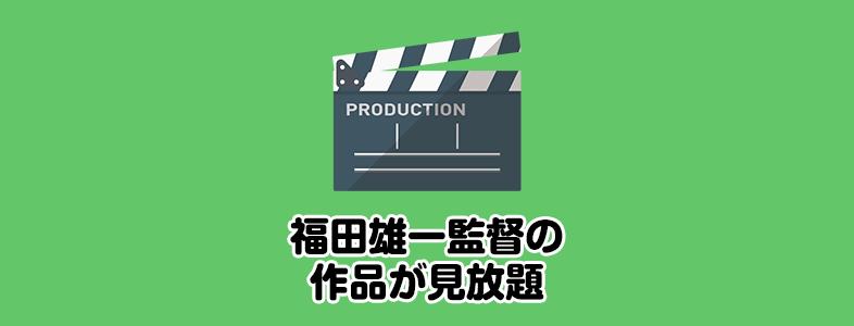 無料で鑑賞!福田雄一監督のドラマや映画作品がamazonプライムビデオなら見放題!