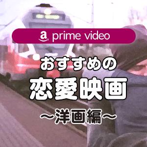 【amazon prime videoから厳選】洋画のおすすめ恋愛映画19選|無料視聴可能
