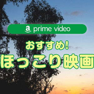 amazonプライムビデオから厳選!ほっこりできるおすすめ映画【無料視聴可能】