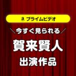 【amazonプライムビデオ】賀来賢人が出演する映画・TVドラマ作品まとめ