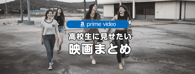 amazonプライムビデオから厳選!高校生におすすめ映画6選【無料視聴可能】