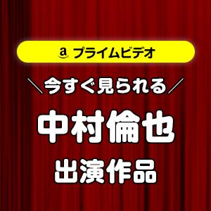 【amazonプライムビデオ】中村倫也が出演する映画・TVドラマ作品まとめ
