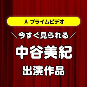 【amazonプライムビデオ】中谷美紀が出演する映画・TVドラマ作品まとめ