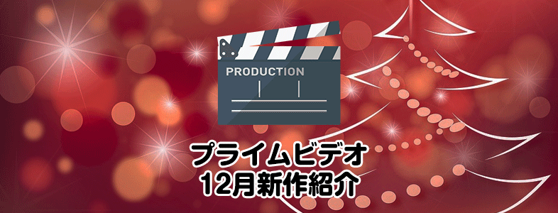 amzonプライムビデオの12月配信作品のおすすめラインナップと配信予定日まとめ