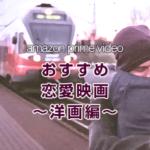 【amazon prime videoから厳選】洋画のおすすめ恋愛映画19選(無料視聴可能)