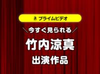 【amazonプライムビデオ】竹内涼真が出演する映画・TVドラマ作品まとめ