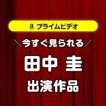 【amazonプライムビデオ】田中圭が出演する映画・TVドラマ作品まとめ