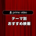 【テーマ別】amazon prive videoで無料視聴可能なおすすめ映画