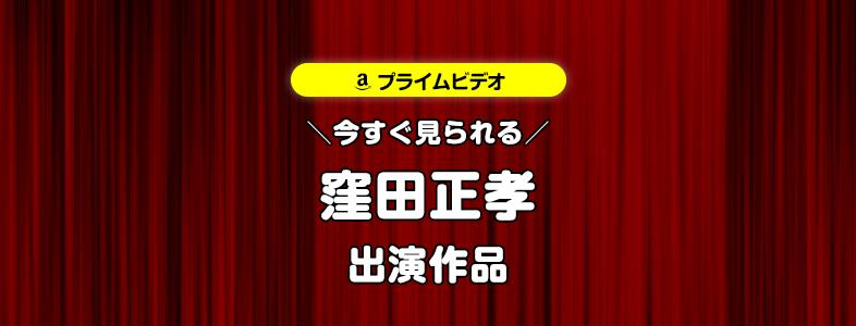【amazonプライムビデオ】窪田正孝が出演する映画・TVドラマ作品ラインナップ
